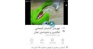 مهرجان إنتحار جماعي في عمان