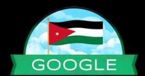 استقلال الاردن    عيد الاستقلال    جوجل