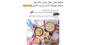 مسؤول صفحة مطعم يثير اعجاب رواد فيسبوك