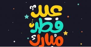 ردود فعل الشارع الأردني بخصوص هلال العيد