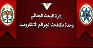 الجرائم الإلكترونية للأردنيين: لا تترددوا