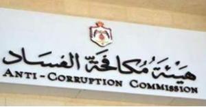هيئة النزاهة تنفي التحقيق مع وزير سابق