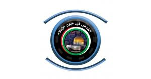 القدس في عيون الإعلام