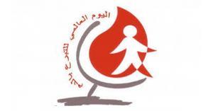 """الصحة تحتفل ب """"اليوم العالمي للتبرع بالدم"""" (صور)"""