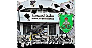 م بشرى عبدالرحيم الحياري مبارك التخرج