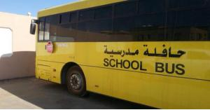 اطلاق مشروع النقل المدرسي تجريبيا