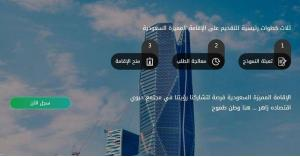السعودية تبدأ استقبال طلبات الإقامة المميزة