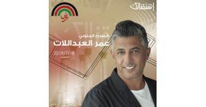 صوت الاردن عمر العبداللات يحيي افتتاح مهرجان جرش