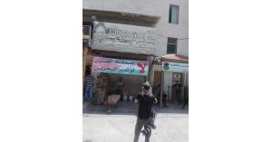 مخيم البقعه يعلن الإضراب العام رفضاً لورشة البحرين (صور)