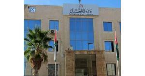 وزارة العمل: عطل الوزارات والمؤسسات الرسمية تشمل القطاع الخاص
