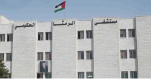 مستشفى الرمثا الحكومي بدون تكييف منذ عام