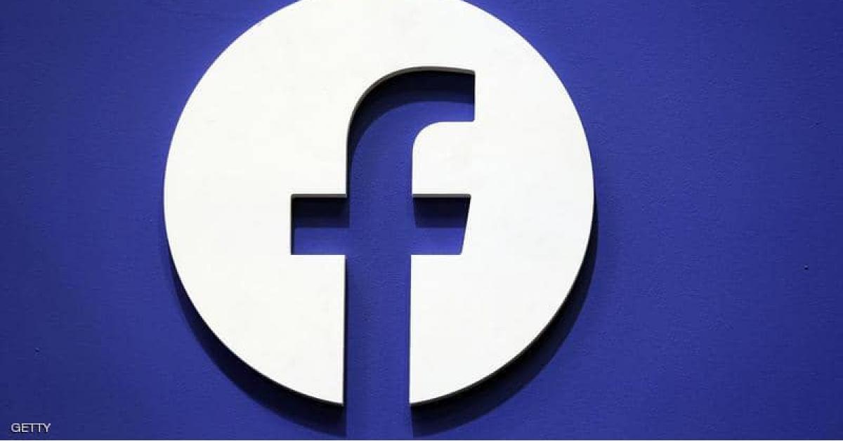 """ألمانيا تغرم فيسبوك بسبب """"خطاب الكراهية"""""""