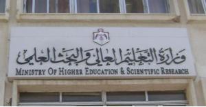 الحكومة العراقيّة تبتعث طلبتها للجامعات الأردنيّة