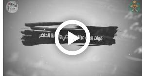 الحواتمة يهنئ الوطن والقائد ويستذكر الشهداء في الذكرى 11 لقوات الدرك (فيديو)