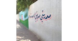 إطلاق حملة لصيانة مدارس الأردن الحكومية
