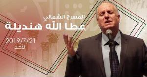 """""""عندليب الاردن"""".. .يشدو برومانسيات """"عبدالحليم حافظ"""" في المسرح الشمالي"""