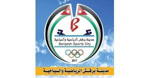 مدينة برقش الرياضية والسياحية تقيم بطولة كرة قدم