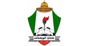 الوحدات يعتذر عن عدم المشاركة بالبطولة العربية