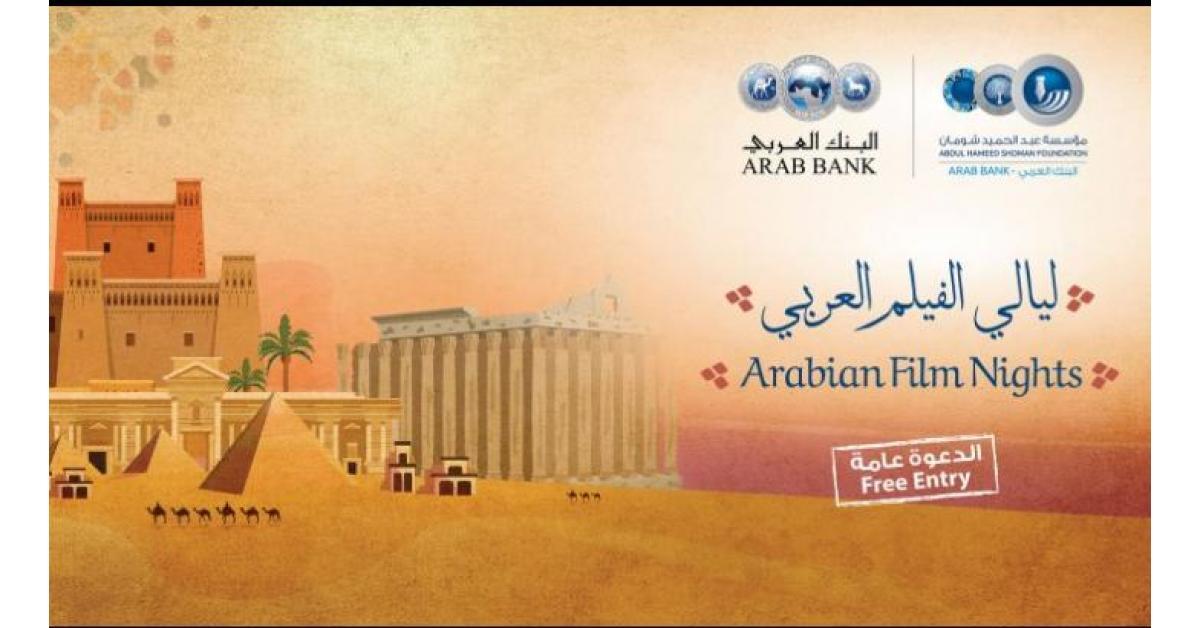"""ليالي """"الفيلم العربي"""" ل """"شومان"""" تنطلق الإثنين"""
