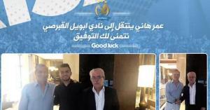 عمر هاني إلى نادي ابويل القبرصي