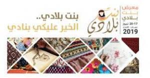 """الملكة رانيا ترعى انطلاق معرض """"بنت بلادي"""" غداً"""