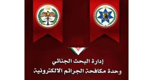 الجرائم الإلكترونية تحذر الأردنيين