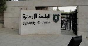 مساق في الأردنية يثير الجدل