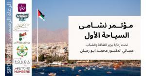 """""""نشامى السياحة"""" تعقد مؤتمرها الأول في الخامس من آب"""