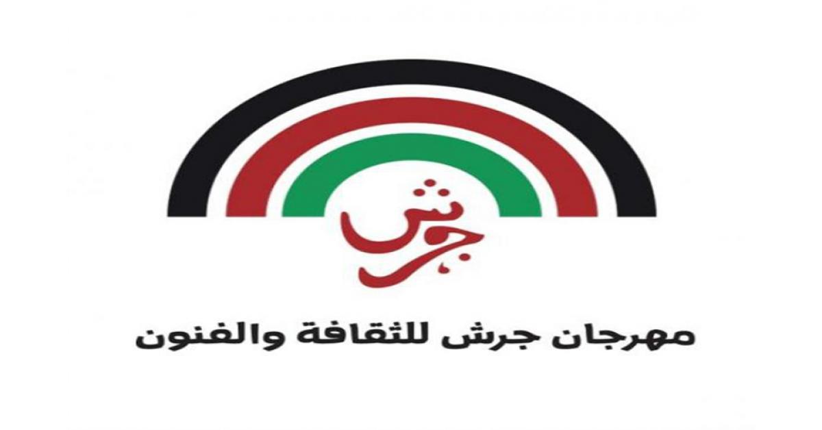 """مهرجان الأفلام القصيرة في """"جرش"""" يواصل عروضه"""
