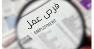 وظائف للأردنيين في الكويت والسعودية