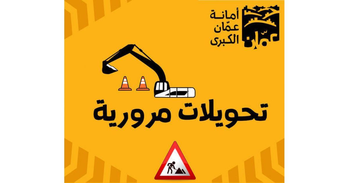 اغلاقات وتحويلات مرورية في عمان غدا