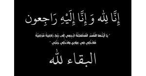 الحاج محمود الجيوسي في ذمة الله