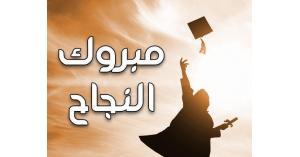 لينا خالد الدعجة.. مبروك النجاح