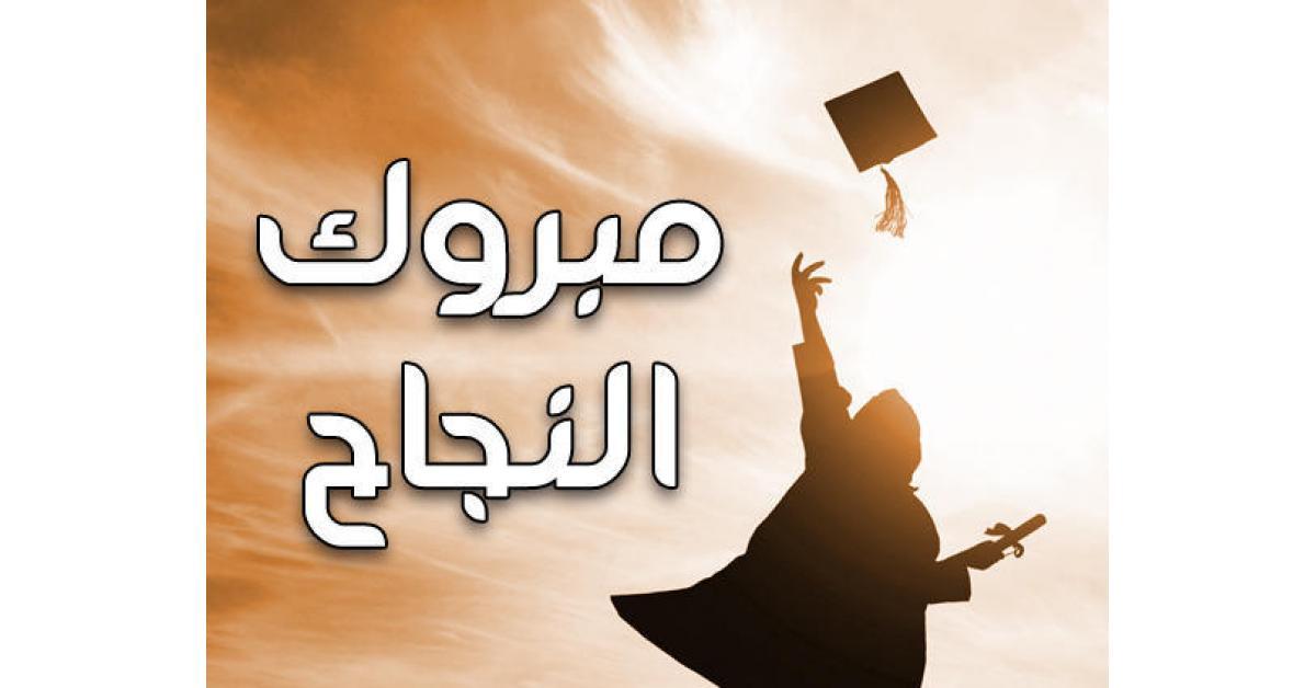 نجد يوسف الحربي.. مبروك النجاح
