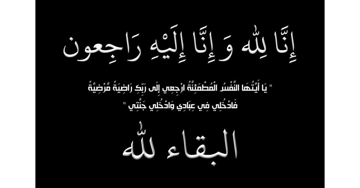 العميد محمد خوجا في ذمة الله