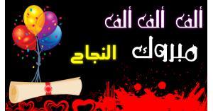 حمزة أبو ردادحة.. مبروك النجاح