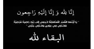 الشيخة عليا أبو تايه في ذمة الله