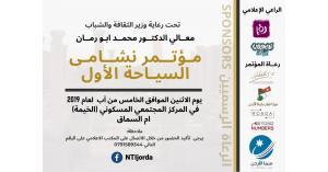 """""""سما الأردن"""" ترعى مؤتمر """"نشامى السياحة"""""""