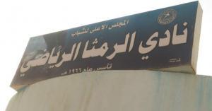 وزير الشباب يقرر حل مجلس إدارة نادي الرمثا
