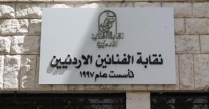 بالأسماء: فنانون اردنيون يسجلون موقفاً مشرفاً