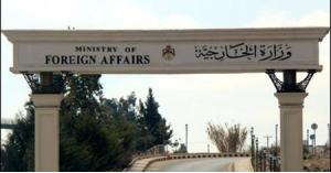 """""""الخارجية"""": نتابع حادثة وفاة أردني في السعودية منذ فترة"""