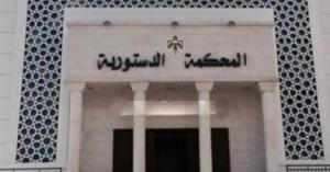 هاكر يخترق المحكمة الدستورية الأردنية