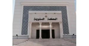 حصيلة أحكام وقرارات المحكمة الدستورية