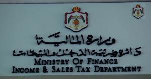 الضريبة: عقوبات عدم إصدار الفاتورة محددة بالقانون وليس بالنظام