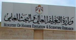 قرارات مجلس التعليم العالي