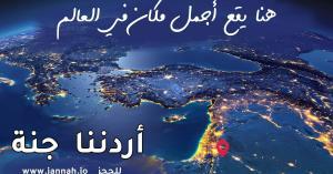 السياحة تدعو المواطنين لتجربة وجهات سياحية مميزة خلال عطلة العيد