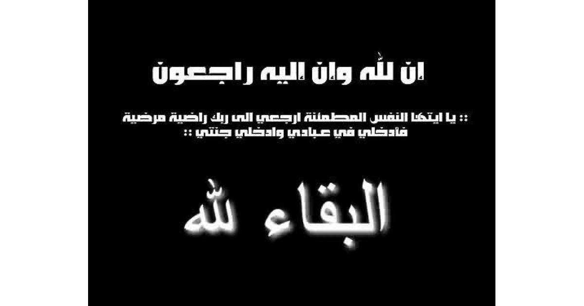 الحاج خليل ابراهيم اسماعيل شاهين في ذمة الله