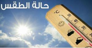 انخفاض على درجات الحرارة  ليوم السبت