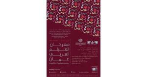 انطلاق عروض مهرجان الفيلم العربي الاحد المقبل