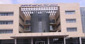 إجراء عملية تفتيت حصى بالمنظار لطفل بمستشفى الملكة رانيا